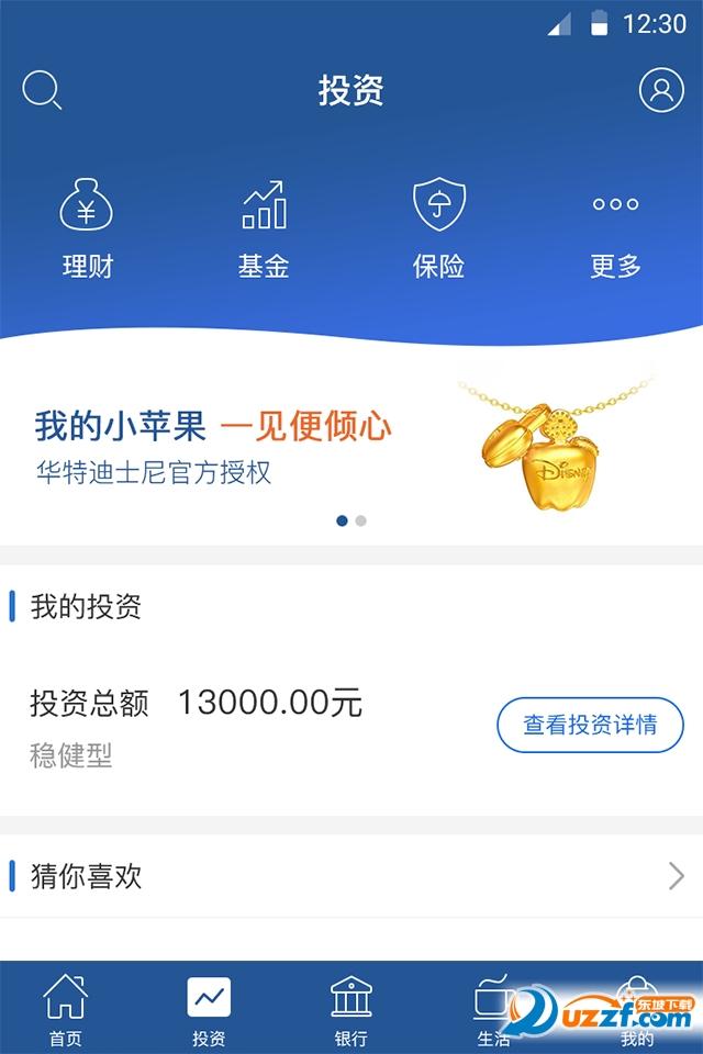 上海银行手机银行截图