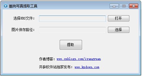 KRS文件图片提取工具截图0