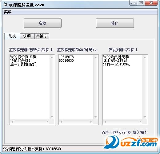 QQ群消息转发机截图0