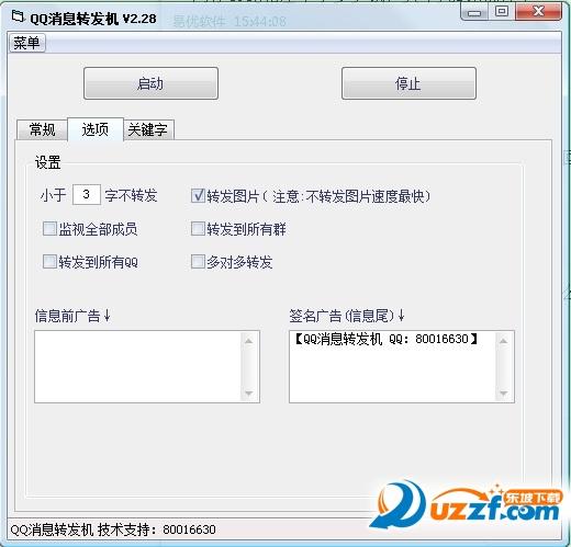 QQ群消息转发机截图1