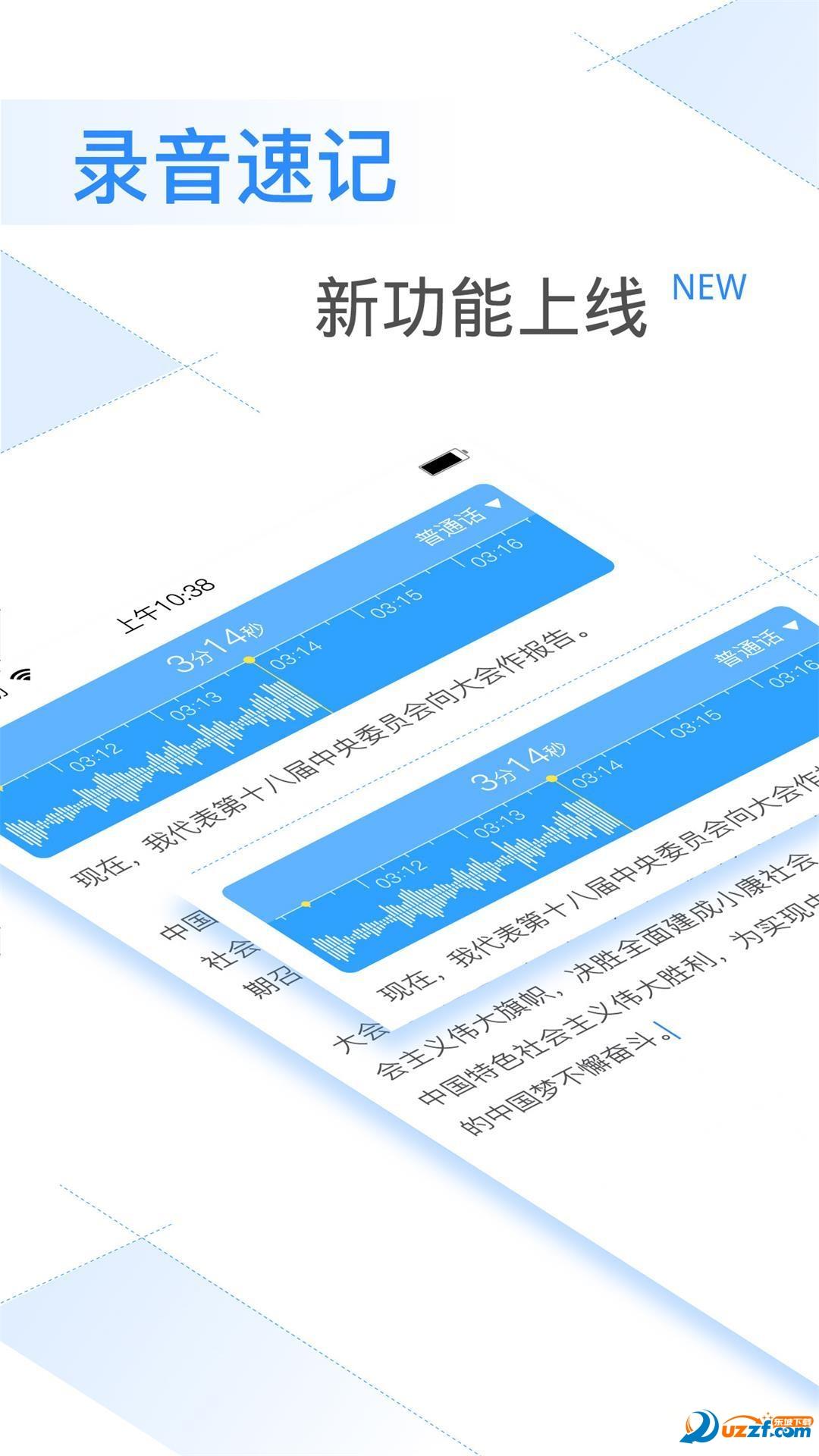 讯飞语记手机客户端截图