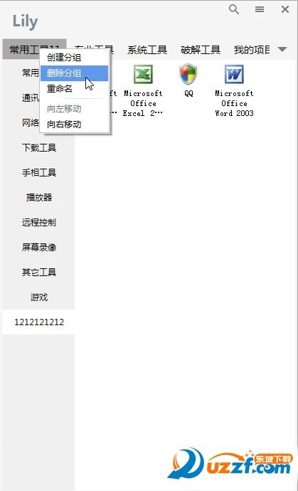 Lily桌面图标管理启动工具截图0