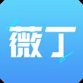 薇丁办公app