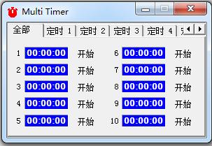 Multi Timer(多时段定时器软件)截图0