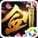 剑舞九天手游安卓官方版2.3.0 手机版
