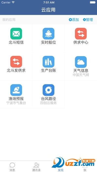 宁波渔信通手机版截图