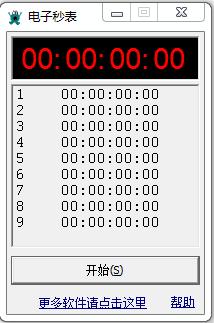 迷你型秒表计时器截图0
