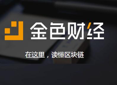 金色财经新闻app