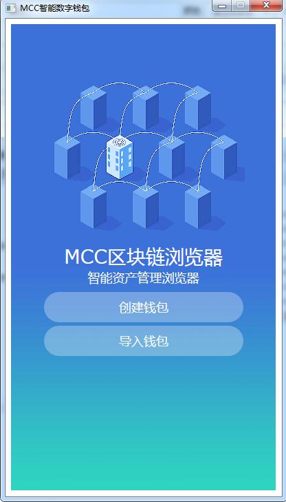MCC公链浏览器电脑版