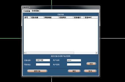 安防无线摄像机监控软件(NVCMS-Lite)