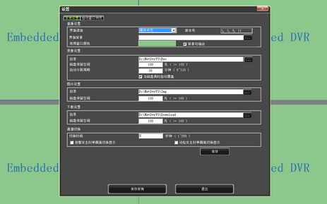 DVR客户端(DVRClient)