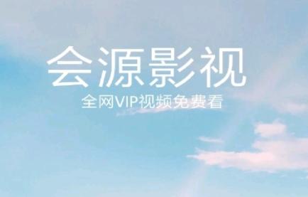 会源影视app(全网VIP视频免费看)