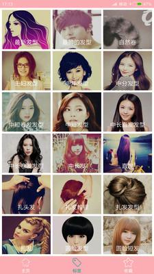 脸型与发型设计图片