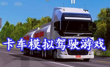 卡车模拟驾驶游戏_世界卡车模拟器下载