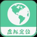 虚拟定位精灵安卓版2.1.9 最新版