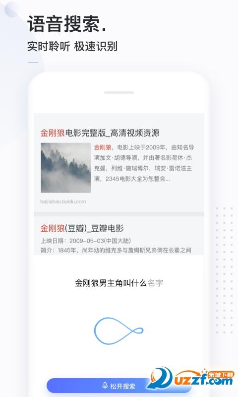 简单搜索app安卓版截图