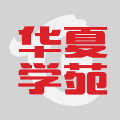 华夏学苑手机版1.0.3 最新苹果版