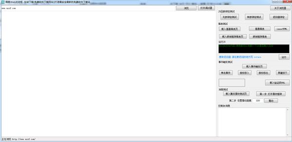 精易web浏览器截图0