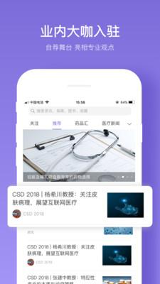丁香智汇app截图