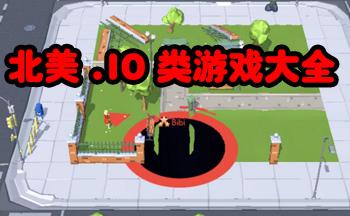 io类游戏下载_2018io游戏合集_2018io游戏下载