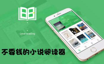 哪个阅读器看书不要钱_看小说不要钱的app软件