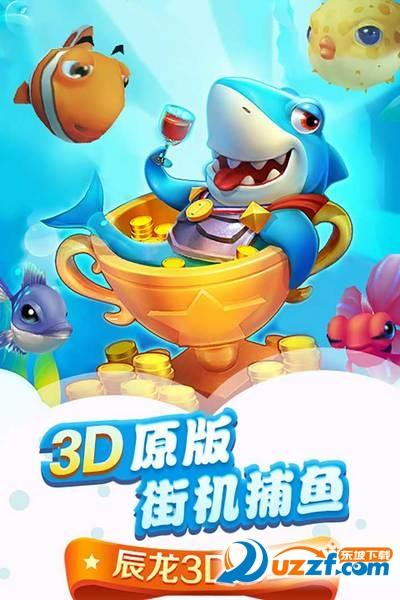 辰龙3D捕鱼截图