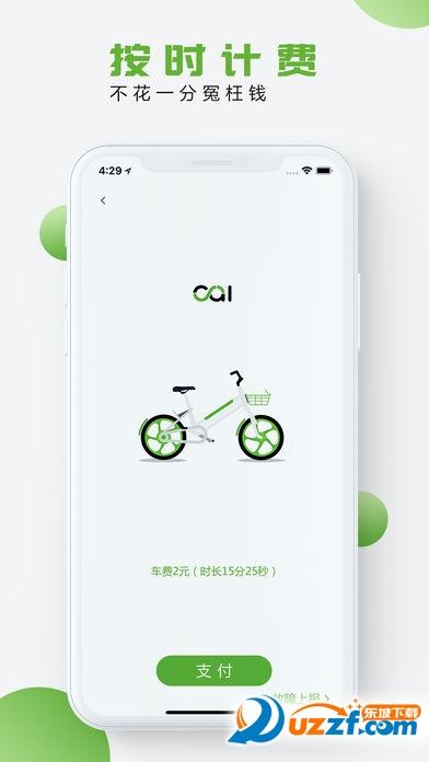蔡小驴电单车苹果版截图