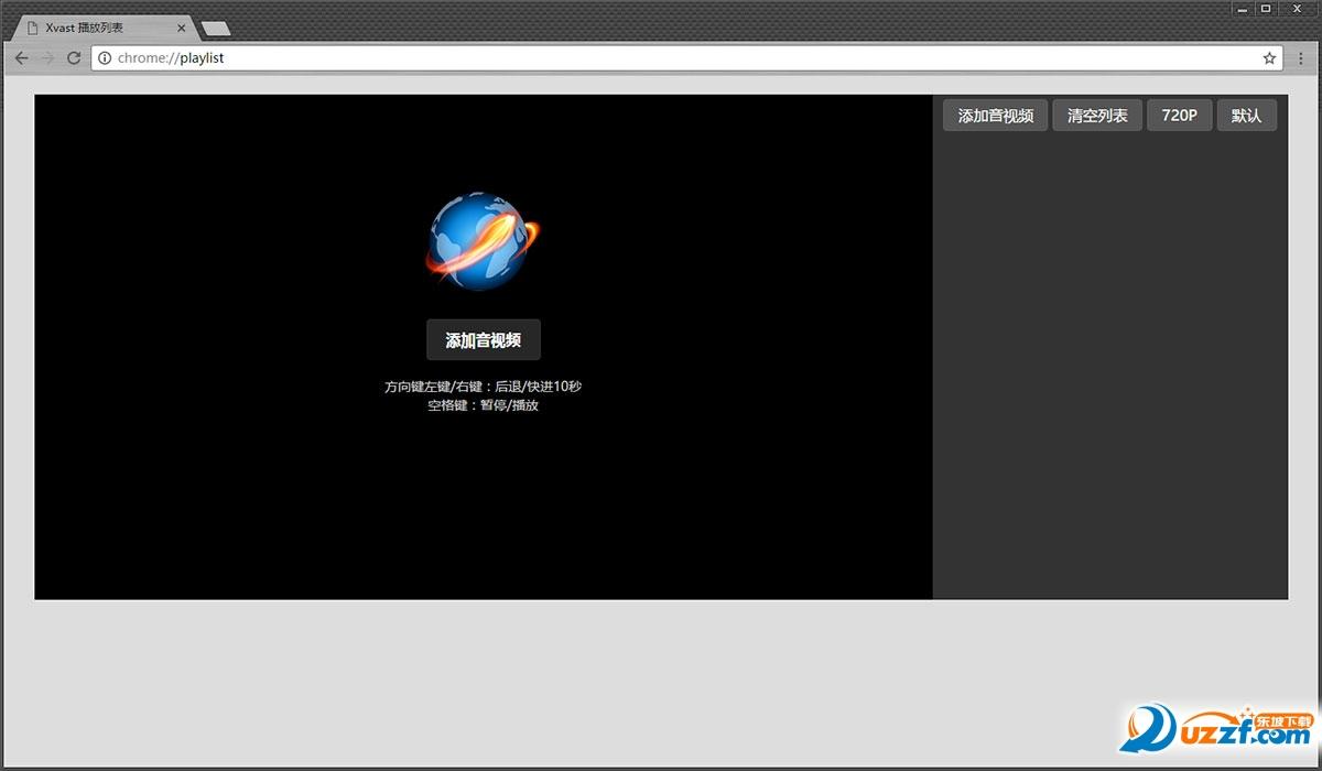 Xvast浏览器截图1