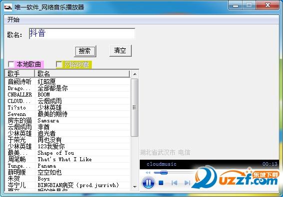 唯一网络音乐播放软件截图0