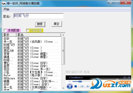 唯一网络音乐播放软件截图1