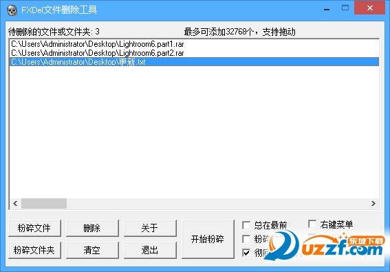 FXDel文件删除清理工具截图0