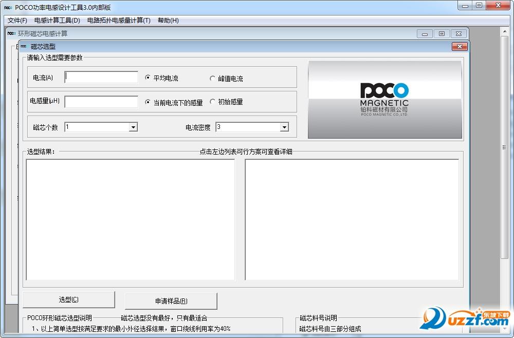 POCO功率电感设计工具截图0