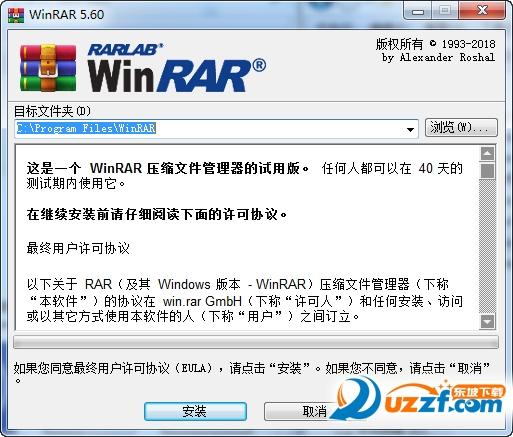 WinRAR 5.60简体中文商业版截图0