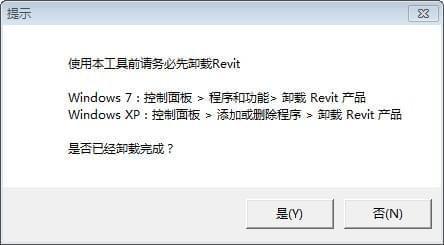 Revit卸载残留清理工具截图1