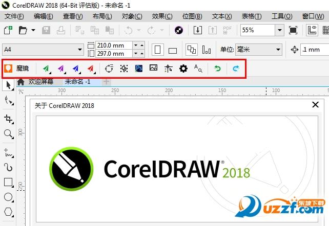 Coreldraw 2018中文版截图1