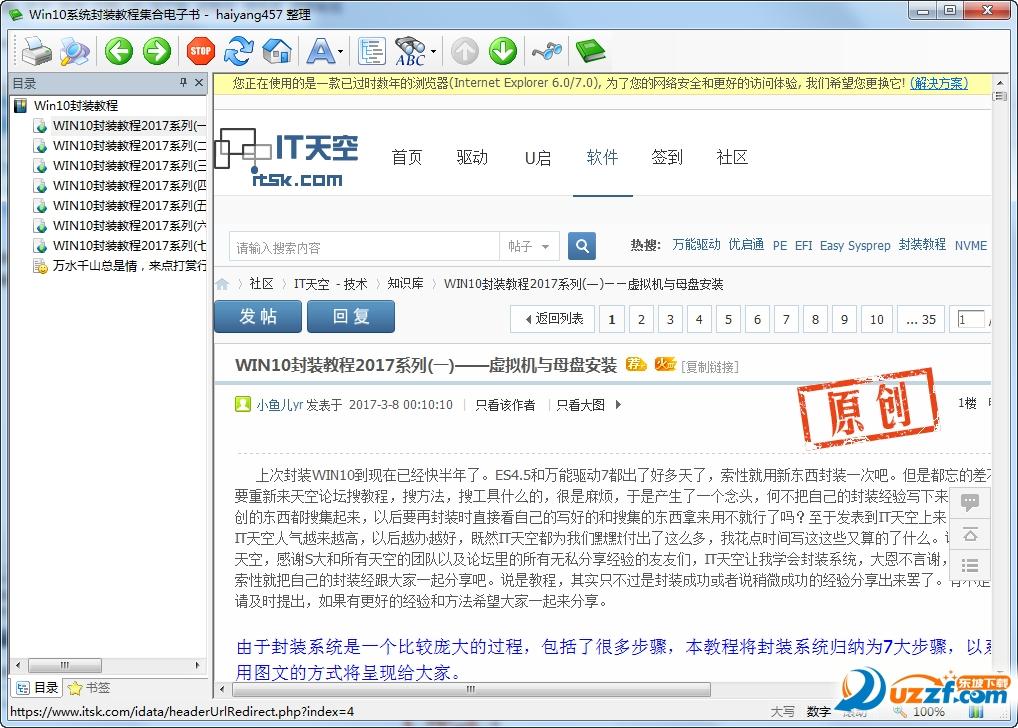 win10系统封装教程集合电子书截图0