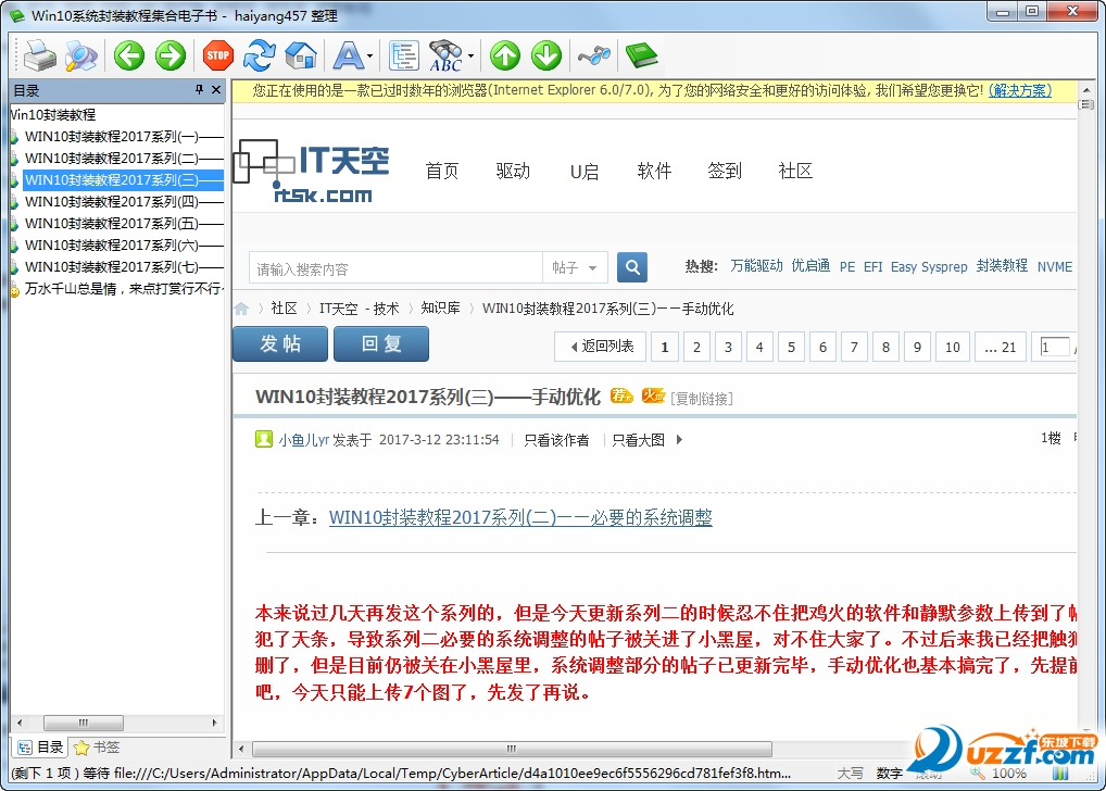 win10系统封装教程集合电子书截图1
