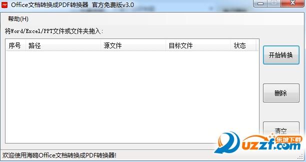 海鸥office文档转换成PDF转换器截图0