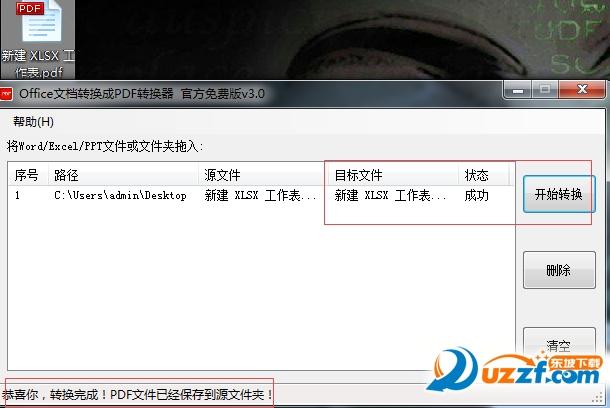 海鸥office文档转换成PDF转换器截图1