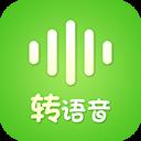 语音转发助手app