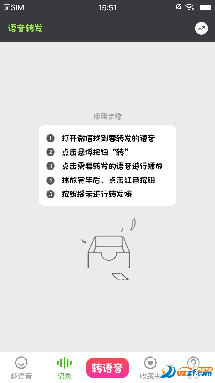 语音转发助手app截图
