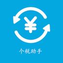 个税助手app