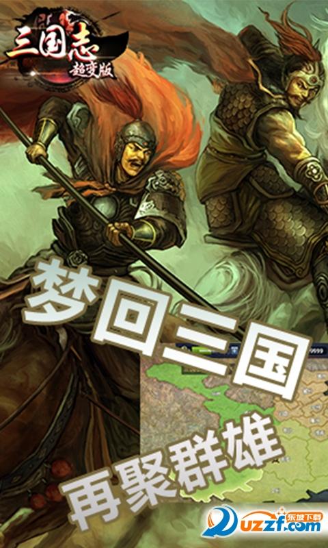 三国志超变版截图