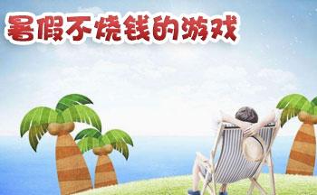 暑期良心不烧钱手游_暑假好玩不花钱的手机网络游戏