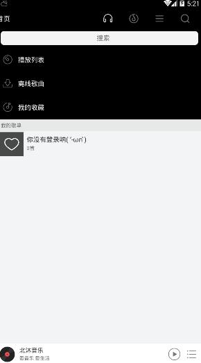 北沐音乐app截图