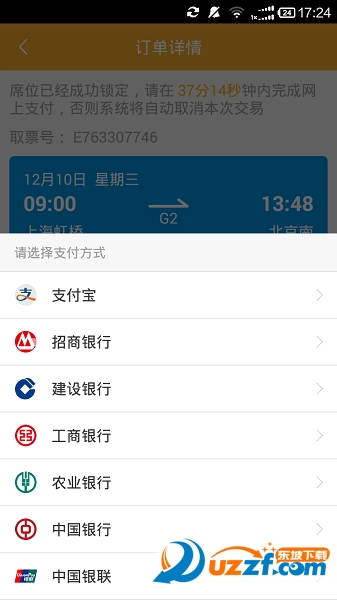 手机火车时刻表截图