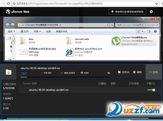 uTorrent Web Portable绿色版截图1