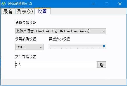 迷你录音机软件截图1