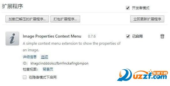 Image Properties Context Menu插件截图0
