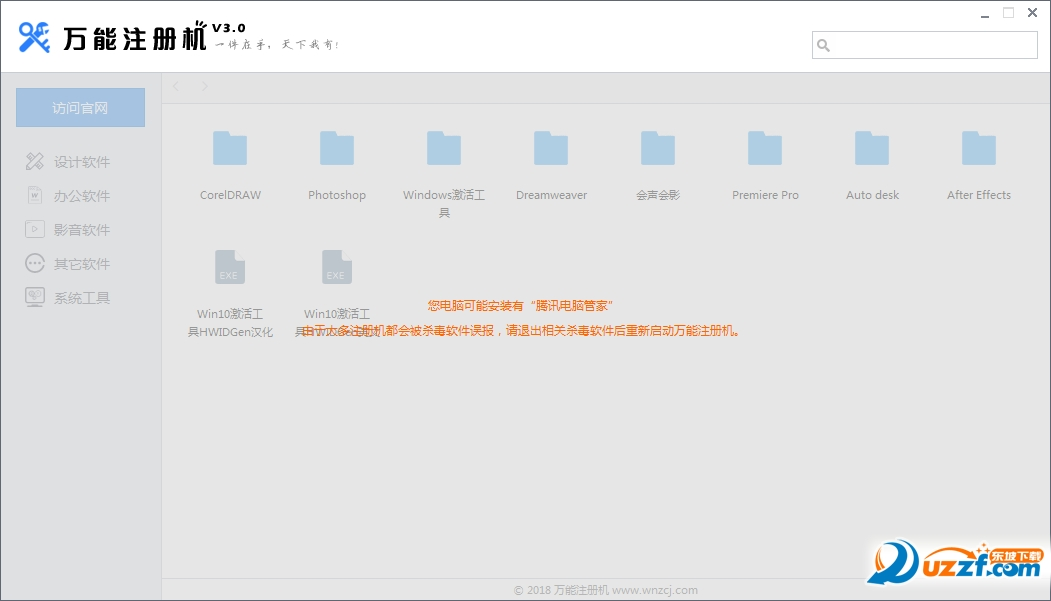 万能注册机(包含设计App系统激活)截图1